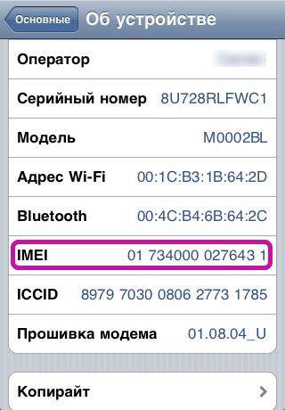Проверка IMEI iPhone (IMEI Checker) — Форум Taker im